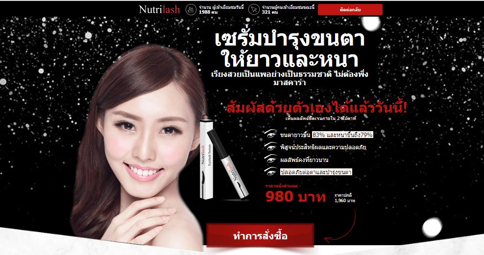 Nutrilash thai 1