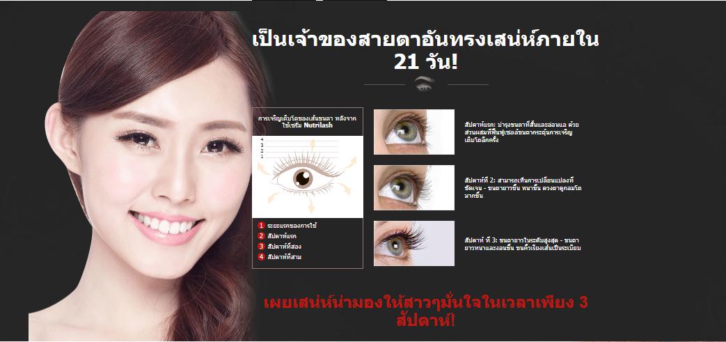 Nutrilash thai 2